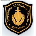 Нашивка на рукав Патрульно-постовая служба милиции