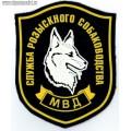 Нашивка на рукав Служба розыскного собаководства МВД