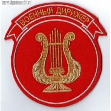Нашивка на рукав Военный дирижер