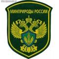 Нашивка на рукав Минприроды России