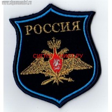 Шеврон Воздушно-космических сил России для кителя или шинели
