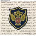 Нарукавная нашивка сотрудников ФСКН РФ