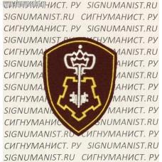 Нарукавный знак ФКУ НИЦ Охрана и ЦСН ВО Росгвардии