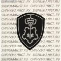 Нарукавный знак сотрудников ЦСН вневедомственной охраны ВНГ