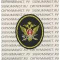 Нарукавный знак сотрудников ФСИН с липучкой для офисной формы