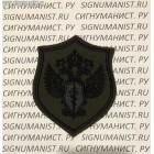 Нарукавный знак сотрудников ФСКН РФ для полевой формы