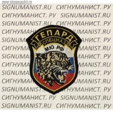 Нарукавный знак сотрудников ОСН Гепард Минюста России