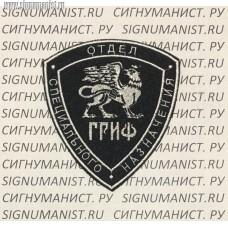 Нарукавный знак сотрудников отдела специального назначения Гриф