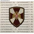 Нарукавный знак сотрудников Росгвардии