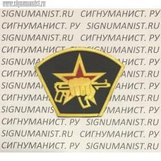 Нашивка на рукав Боевая единица с липучкой