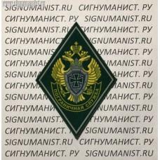 Нашивка на рукав Пограничная служба России