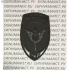 Нашивка на рукав Полиция меч с крыльями