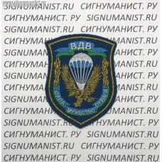 Нашивка на рукав ВДВ Сила Мужество Отвага