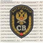 Парадный нарукавный знак сотрудников СБПВ ЦСН ФСБ