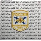 Шеврон белого цвета Военно-морской флот России