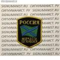 Шеврон Морчасти погранвойск