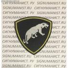 Шеврон Пантера Внутренние войска