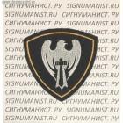 Шеврон с липучкой Сокол ВВ МВД РФ