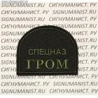 Шеврон сотрудников спецназа Гром ФСКН РФ с липучкой