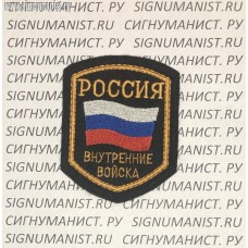 Шеврон Внутренних войск России с липучкой