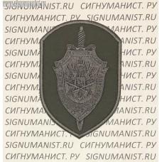 Тактический шеврон Центр специального назначения ФСБ