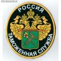 Нарукавный знак сотрудников Федеральной таможенной службы России