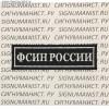 Нагрудная нашивка ФСИН России
