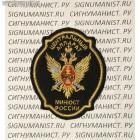 Шеврон Центральный аппарат Министерства юстиции