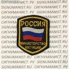 Шеврон Министерство юстиции России с липучкой