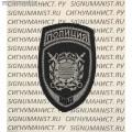 Шеврон сотрудников полиции Подразделения по охране общественного порядка