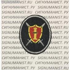 Шеврон сотрудников ОСН ФСИН с липучкой для офисной формы