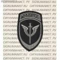 Шеврон специальных подразделений МВД с липучкой