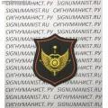 Шеврон военнослужащих войсковой части 92154