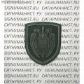 Жаккардовый нарукавный знак сотрудников ФСО России с липучкой
