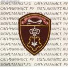 Нарукавный знак сотрудников ОВО Росгвардии Центрального округа