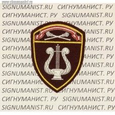 Нарукавный знак Военные оркестры Росгвардии Центрального округа