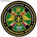 Шеврон 288 Артиллерийской бригады