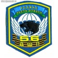 Шеврон 56-го ДШП