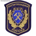 Шеврон Госгортехнадзор России