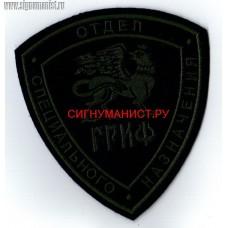 Шеврон сотрудников ОСН Гриф УФСИН России по Тульской области