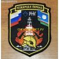 Нашивка на рукав Пожарная охрана РНГ