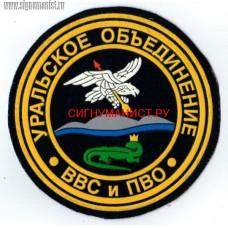 Шеврон Уральское объединение ВВС и ПВО
