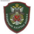 Шеврон Сибирского казачьего войска
