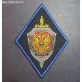 Нарукавный знак сотрудников ФСБ России