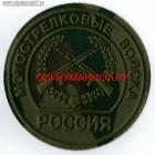 Камуфлированная нашивка Мотострелковые войска России