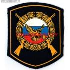 Нашивка на рукав ФГУП Охрана МВД РВ