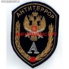 Шеврон для парадной фомы сотрудников ГСН Альфа ФСБ России