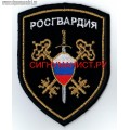 Шеврон сотрудников вневедомственной охраны ФСВНГ РФ