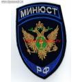 Нашивка на рукав Минюст РФ