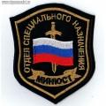Шеврон Отдел специального назначения Минюста России